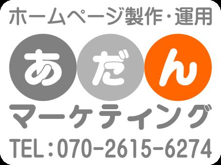 あだんマーケティング(株)